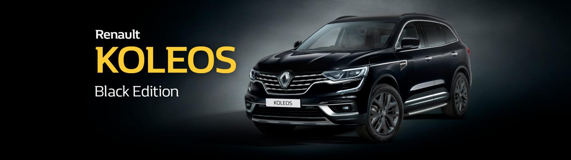 Renault Koleos Black Edition